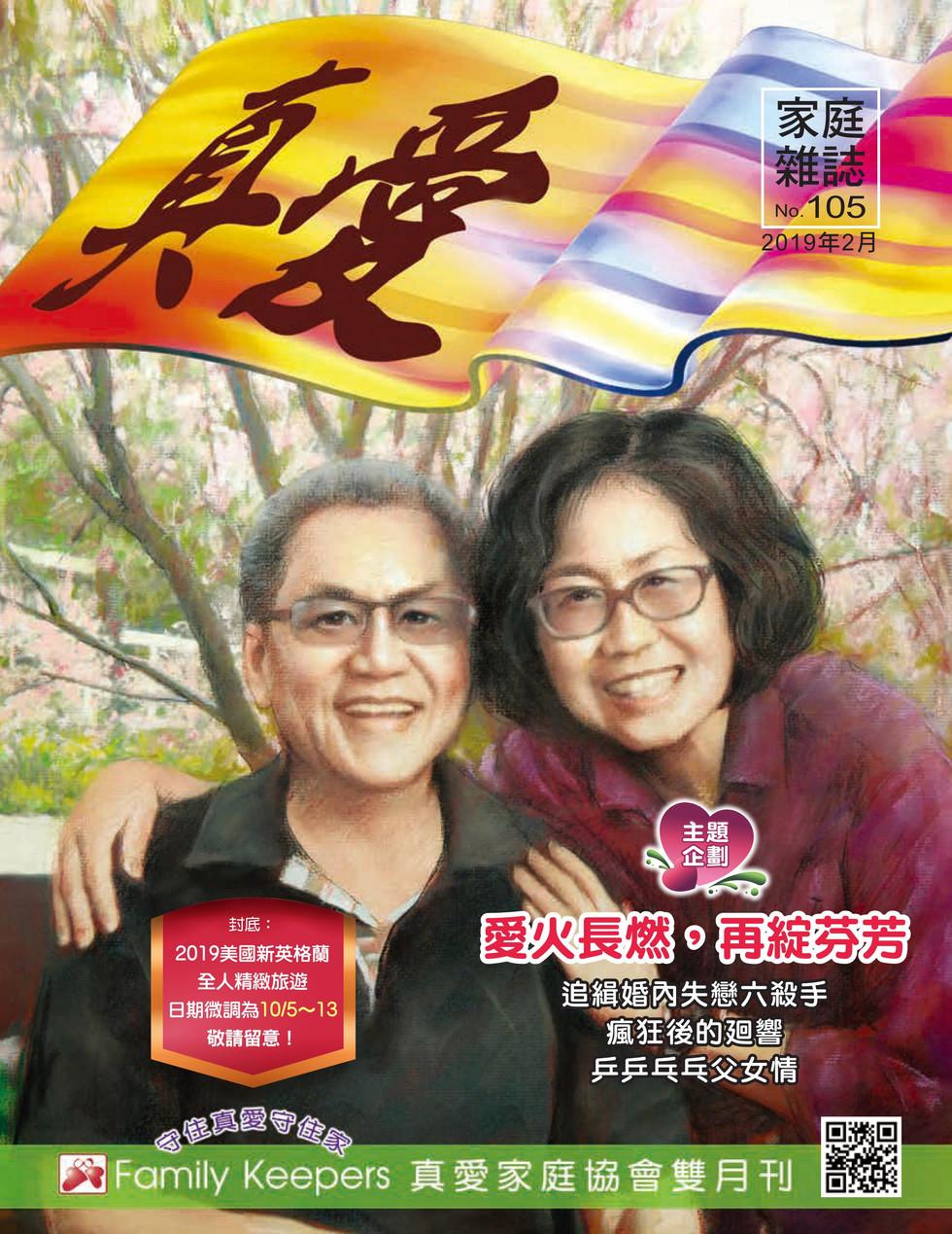 真愛雜誌 第105期 (2019年02月)