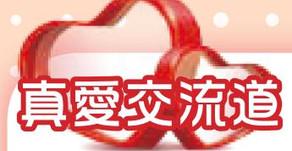"""第106期- 真愛分享 : 真愛交流道 """"愛火長燃,再綻芬芳"""""""