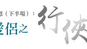 """第109期- 真愛分享:真愛故事館 """"傷癒愛侶之行俠仗義"""""""