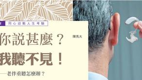 """第107期- 真愛分享:瞻望金色年華""""你說甚麼?我聽不見!"""""""