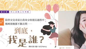 """第107期- 真愛分享:伴你行過青春路""""到底,我是誰?"""""""