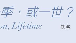 第117期- 真愛分享-家庭EQ坊 :一時,一季,一世?