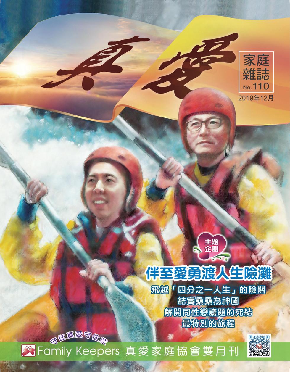真愛雜誌 第110期 (2019年12月)