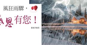 第107期- 會長談心篇:風狂雨驟,感恩有您!