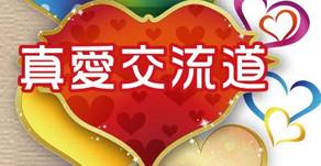 """第99期- 真愛分享:真愛交流道  """"單親家庭理財有道"""""""