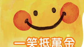 """第107期- 真愛分享:一笑抵萬""""金人如其名!"""""""