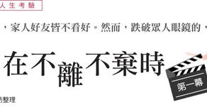 """第111期- 真愛分享:真愛故事舘- """"愛,在不離不棄時(第一幕)"""""""