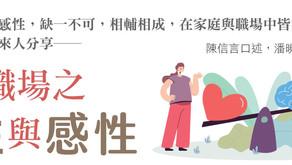 第119期- 真愛分享-家庭職場 :家庭職場之理性與感性