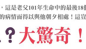 """第109期- 真愛分享:家族傳承-""""大苦難?大驚奇!"""""""