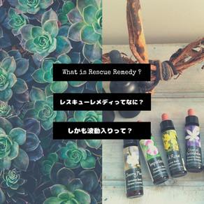Rescue Remedy  レスキューレメディって?