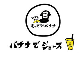 motteke banana
