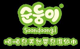 Soondoongi logo w CHI-01.png