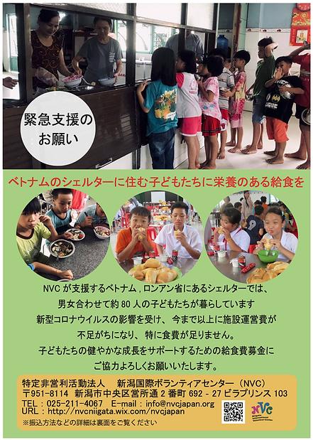 寄付キャンペーンチラシ2021年度募集.png