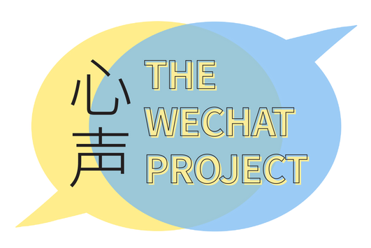 Xīn Shēng | 心声 Project (formerly WeChat Project)