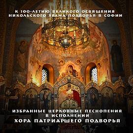 Ruska curkva Korica 1.jpg