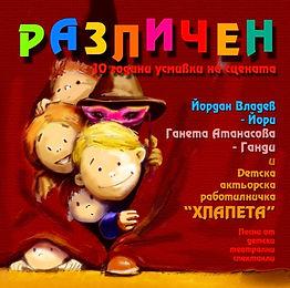2011.Razlichen Cover 1-2.jpg