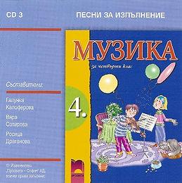 2005.Muzika za 4 klas 1.jpg