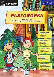 2010.Viksis_Razgovorka 1.jpg