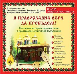 V pravoslavna vqra da prebudem.jpg