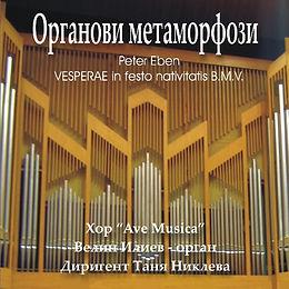 2006.Ave_Musica_Organovi_Metamorphosi 1.