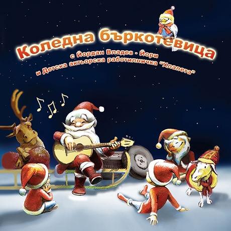 2008.Koledna Burkotevica Cover 1a.jpg