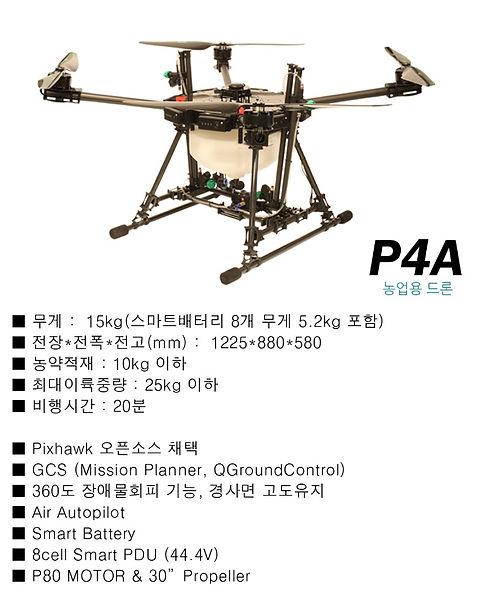 P4A.jpg