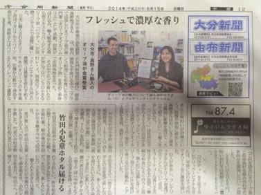 2014.06.15(2014.05.04)大分合同新聞.jpg 2015-10