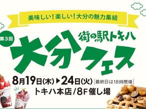 8/19-8/24(2021年) 大分フェス出店