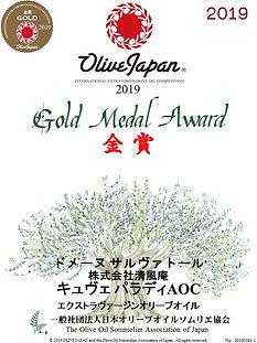 20190384-1 GOLD キュヴェ パラディAOCエクストラヴァージンオリ