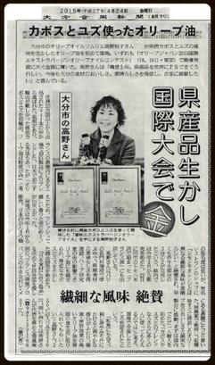 20150424大分合同新聞_edited