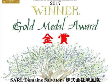 金賞受賞2017