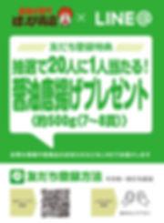 QR登録方法POSTER_はっぴ.jpg