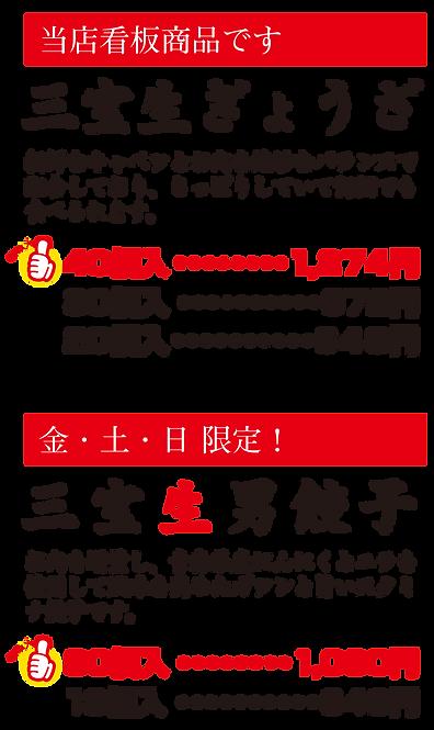 三宝.png