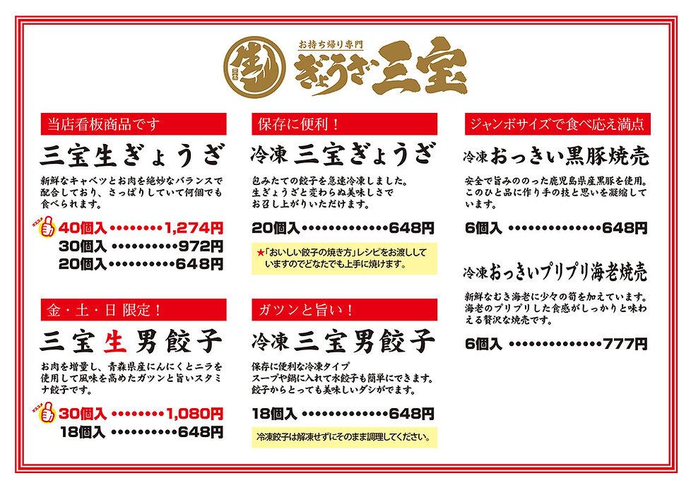 202104_三宝餃子メニュー改定_olWEB.jpg