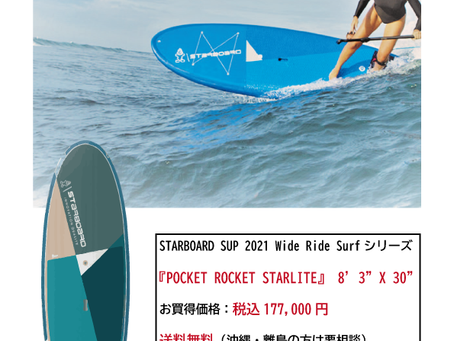 STARBOARD SUP [ PRO ]シリーズ