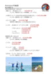 マリンスポーツ 6_18 web.jpg