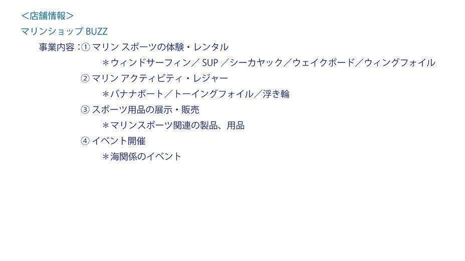店舗情報1-5.jpg