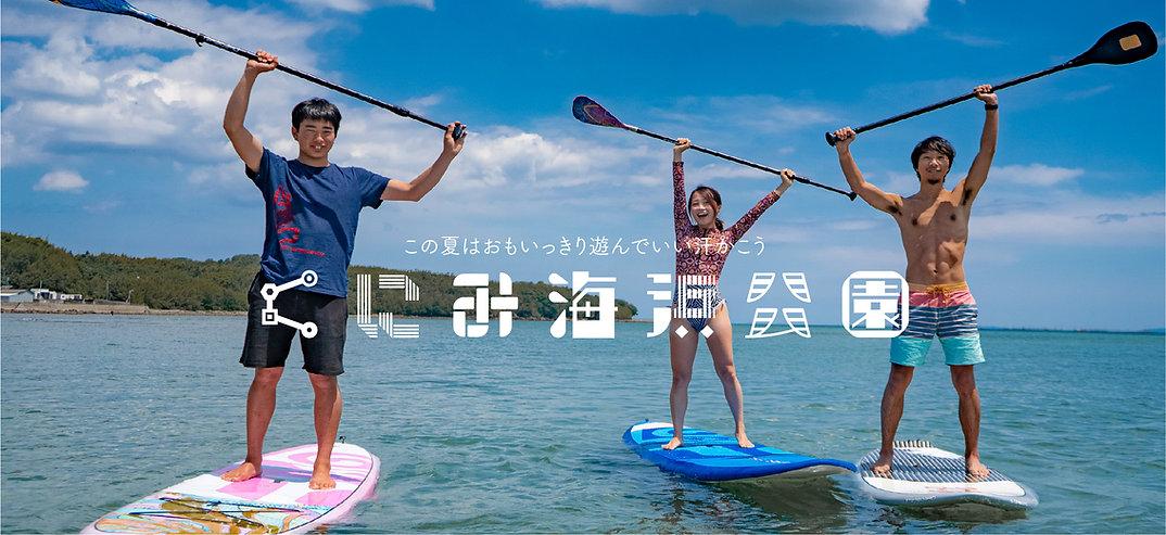 webトップ画面_くにみ海浜公園_wide.jpg