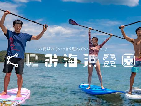 くにみ海浜公園が7月23日にオープンします!