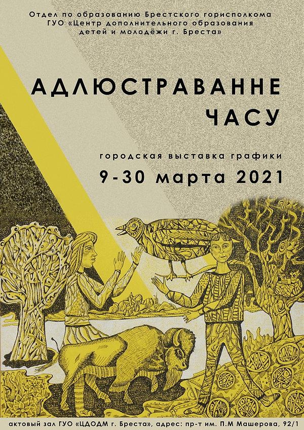 АФИША АДЛЮСТРАВАННЕ ЧАСУ 2021_новый разм