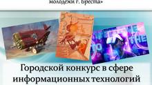 Итоги городского конкурса в сфере информационных технологий «IT-мастер».