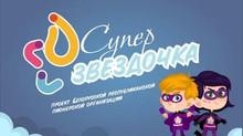 Итоги городского заочного конкурса «Суперзвездочка»