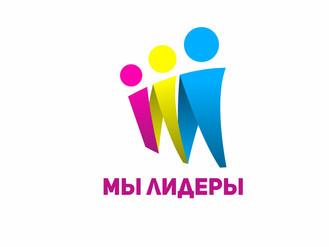 Итоги городского заочного смотра-конкурса «Лидер нового поколения»
