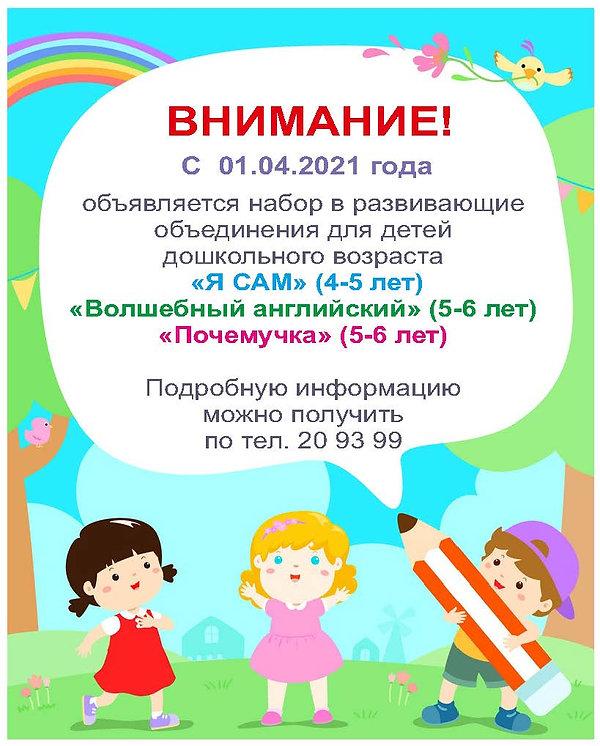 Реклама Почемучка 2021.jpg