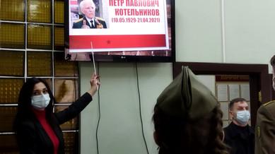 «Минута Памяти», посвященная П.П. Котельникову