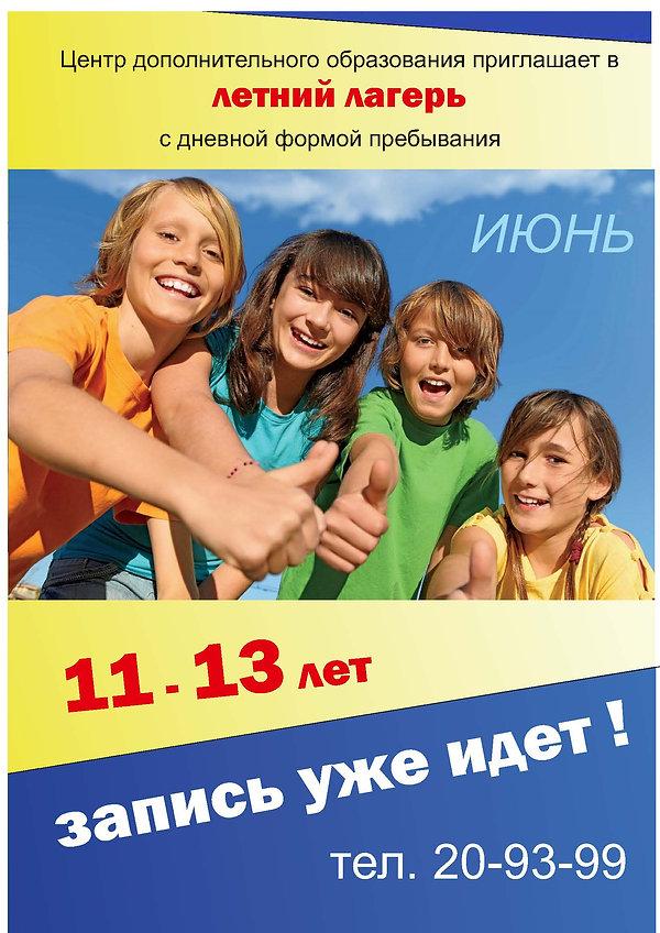реклама ЛЕТО2021.jpg