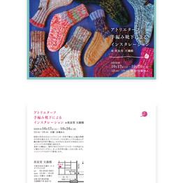 【WORKS】アトリエターフ 手編み靴下によるインスタレーション@夜長堂 天満橋 /リーフレット