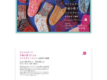 【WORKS】アトリエターフ 手編み靴下によるインスタレーション@夜長堂 天満橋