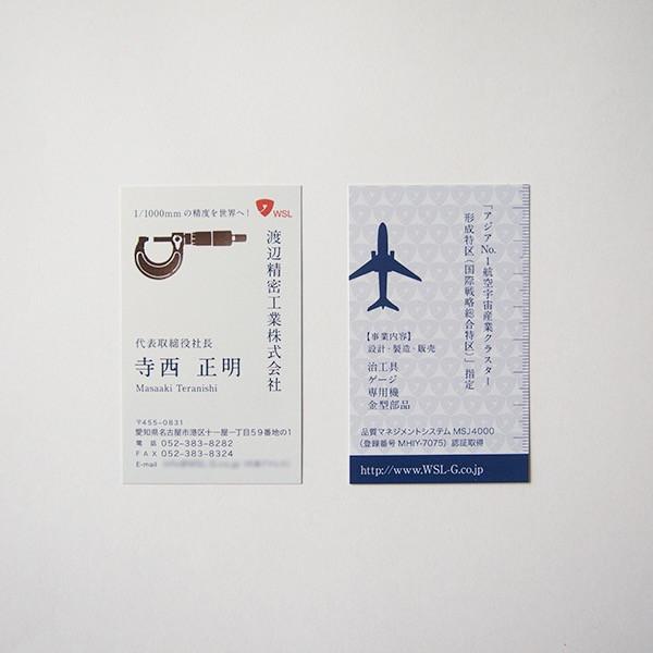 渡辺精密工業株式会社