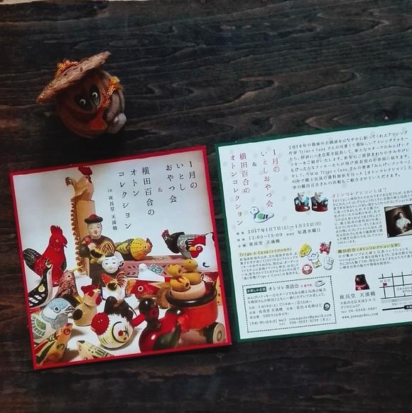 1月のいとしおやつ会&横田百合オトンコレクション@夜長堂